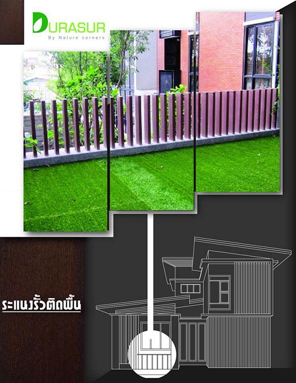 ผลิตภัณฑ์ไม้เทียม Durasur ใช้กับส่วนไหนของบ้านได้บ้าง